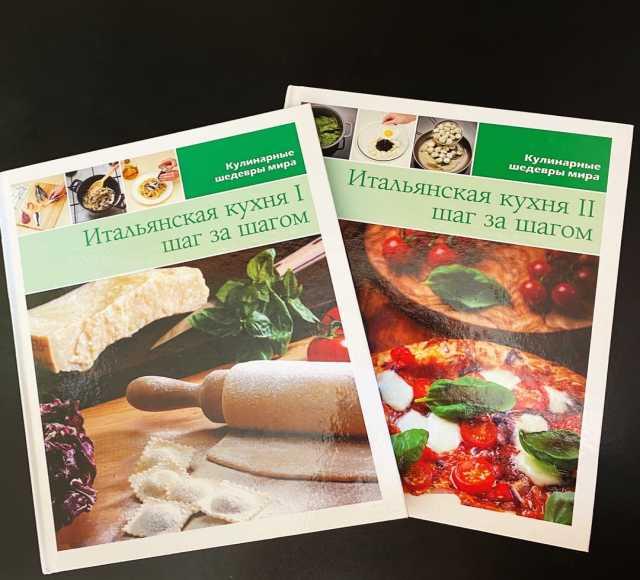 Продам: Кулинарные книги. Итальянская кухня