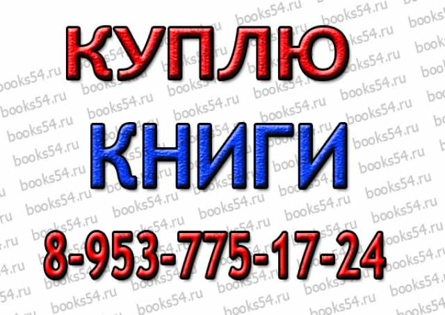 Куплю: Куплю книги в Новосибирске