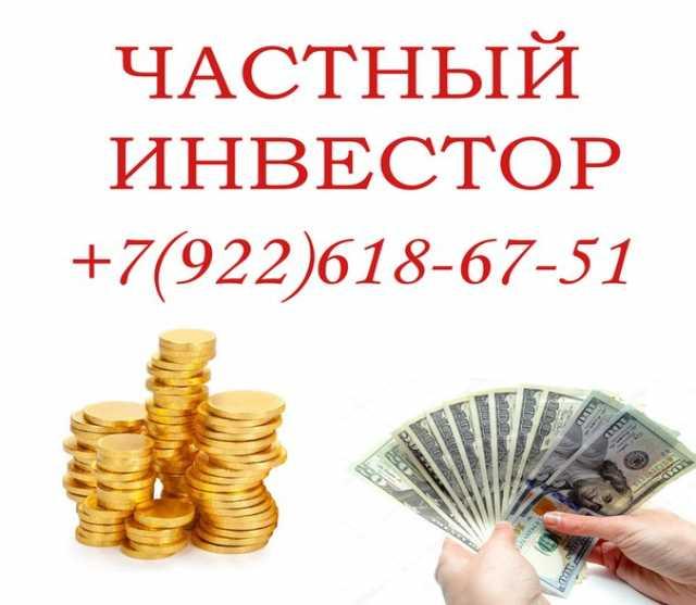 Предложение: До 3.000.000 в Екатеринбурге. Быстро
