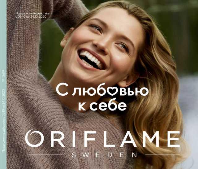 Продам: Продукты Oriflame со скидкой 20% от цены