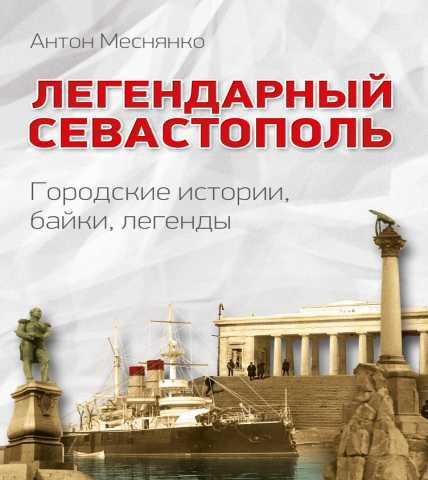 Продам: История и мифы Крыма