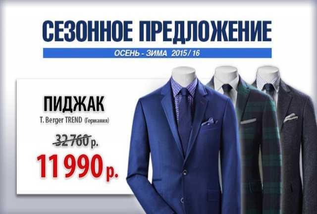 Продам: Пиджак Diplomat (Tomas Berger)