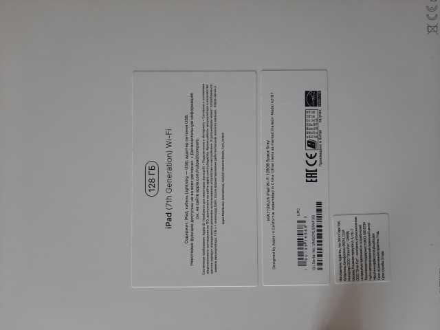 Продам: Apple IPad 2020