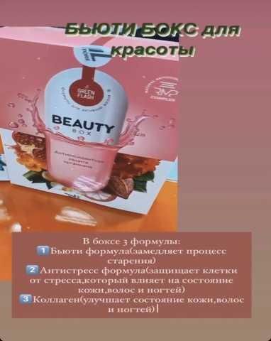 Продам: Кейс «Beauty Box»