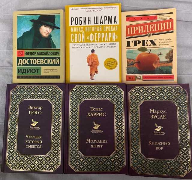 Продам: Книги Достоевский.Гюго.Зусак.Прилепин