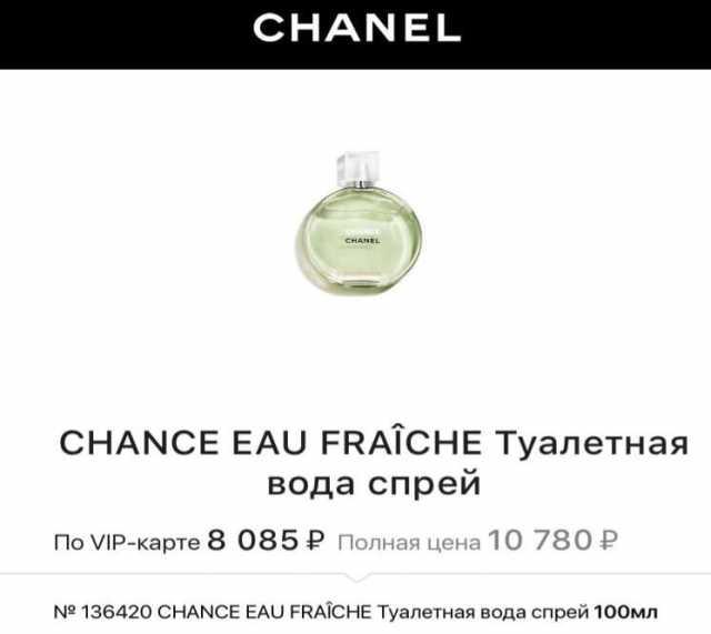 Продам: Туалетная вода Chanel Chance