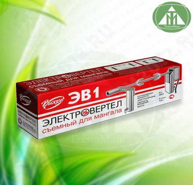 Продам: Электровертел для мангала «Вихрь» ЭВ-1