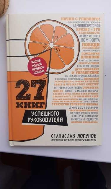 """Продам: """"27 книг успешного предпринимателя """""""