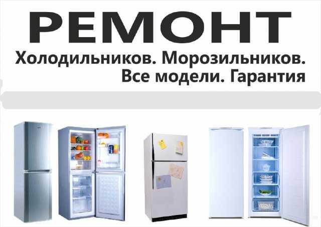 Предложение: Ремонт холодильников Уфа на дому, выезд