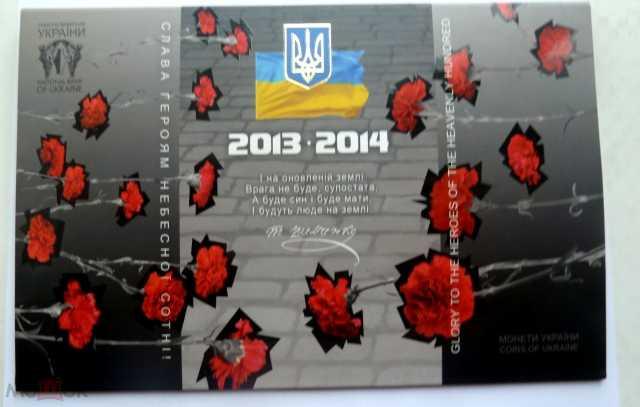 Продам: Набор монет, посвящённый майдану 2014