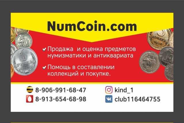 Куплю: МОНЕТЫ,ордена,медали и другое в Омске