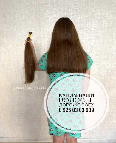Куплю: Волосы в Бирске