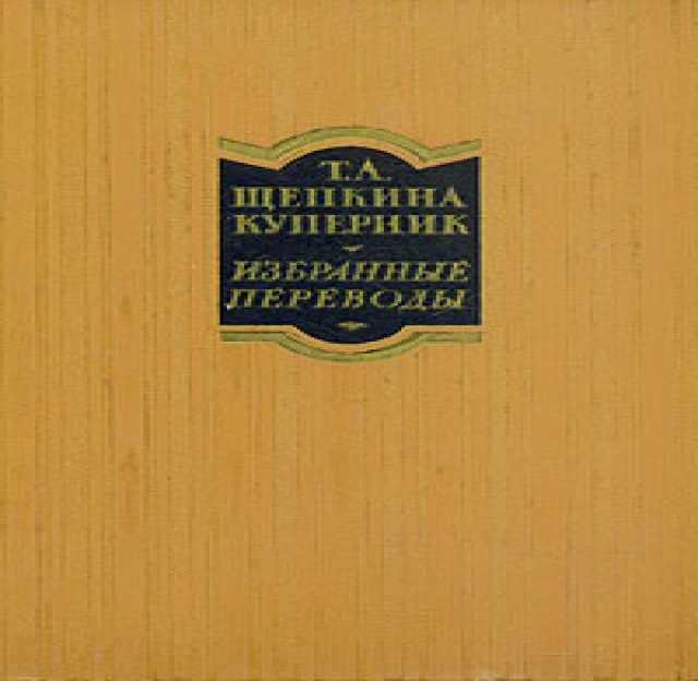 Продам: Двухтомник Щепкиной-Куперник 1957