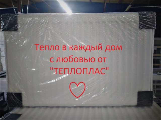 Продам: Стальные панельные радиаторы
