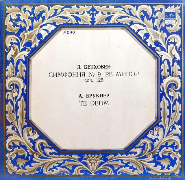 Продам: Л. Бетховен А. Брукнер  Симфония № 9 Te