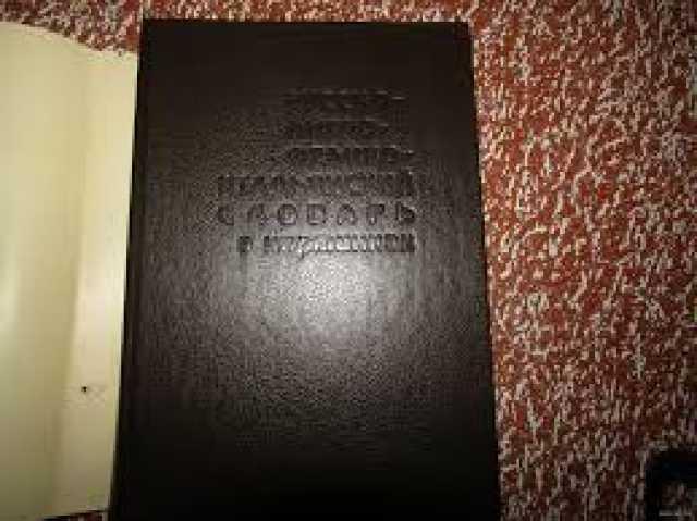 Продам: Русско-англо-франко-итальянский словарь