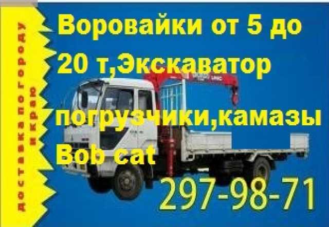 Предложение: Воровайка услуги от 5 до 20 т, длиномер