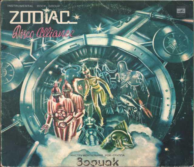 Продам: LP.Zodiac (3) – Disco Alliance -1980