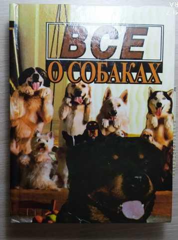 Продам: Книга: Всё о собаках 1996 год