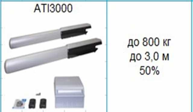 Продам: Комплект автоматики для двухстворчатых р