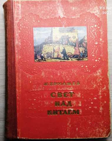 Продам: Свет над Китаем И. Ермашев 1950 год