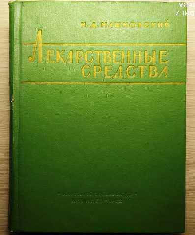 Продам: Лекарственные средства Машковский М.Д. 1