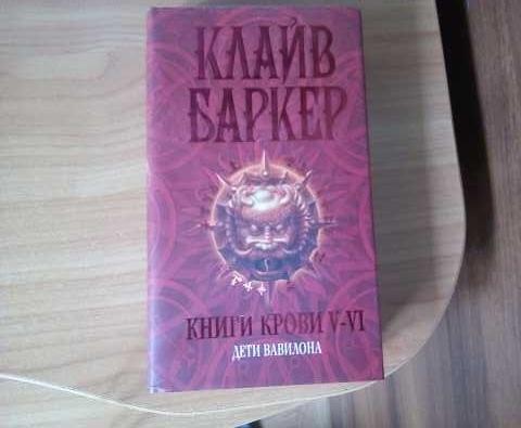 "Продам: Клайв Баркер ""Книги Крови 5-6"""