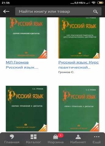 Куплю: Громов Русский язык