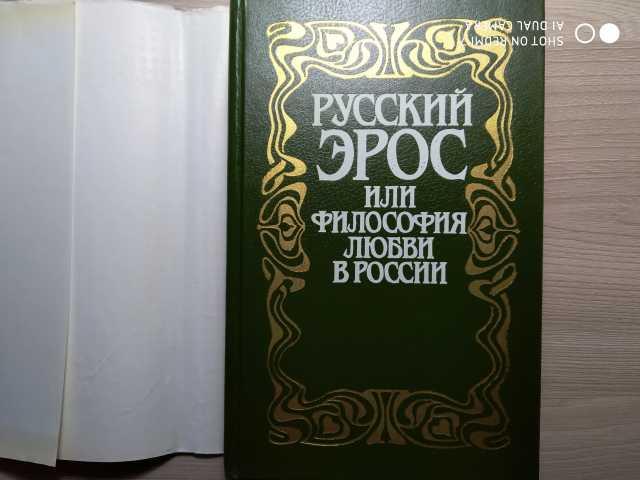 Продам: Русский эрос или философия любви в Росси