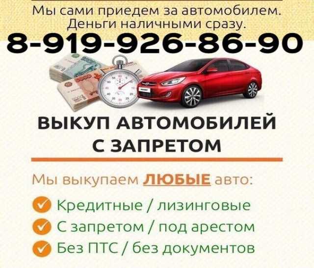 Куплю: Срочный выкуп авто