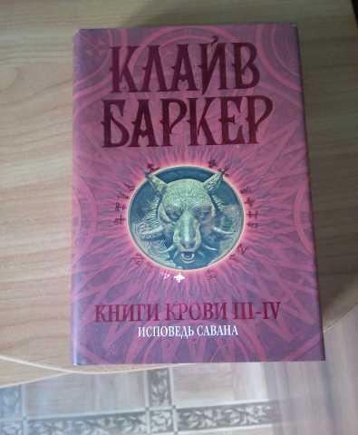 "Продам: Клайв Баркер ""Книги Крови 3-4"""