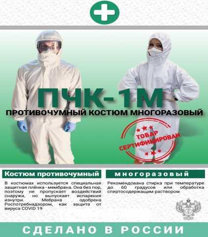 Продам: Многоразовый комбинезон ПЧК - 1М