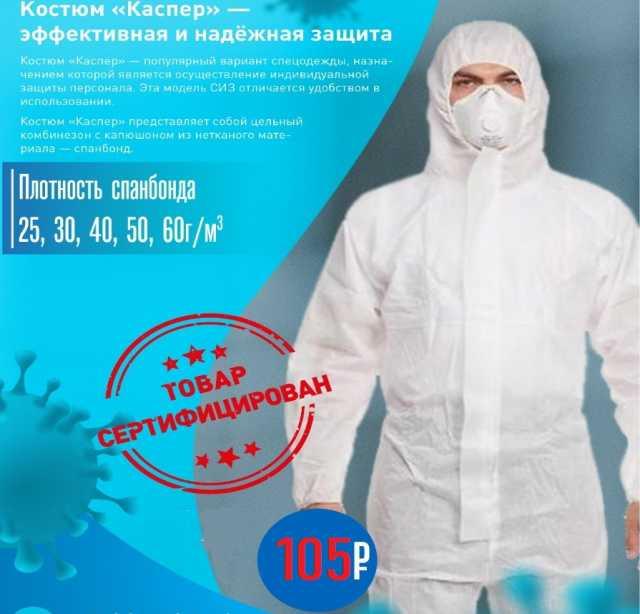 Продам: Защитный костюм Каспер от производителя