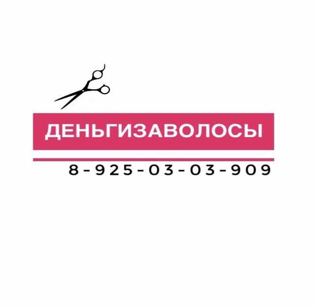 Куплю: Волосы в Волгограде