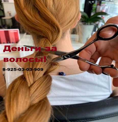 Куплю: Волосы В Омске