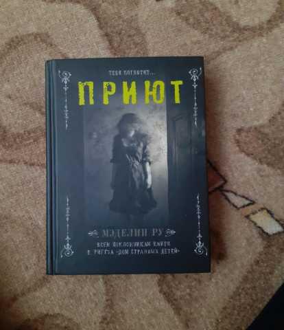 Продам: Книгу Приют: Мэделин Ру