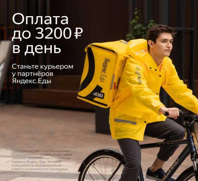 Вакансия: Курьер к партнеру сервиса Яндекс.Еда