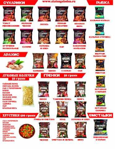 Продам: Сухарики, гренки, орешки оптом и в розни