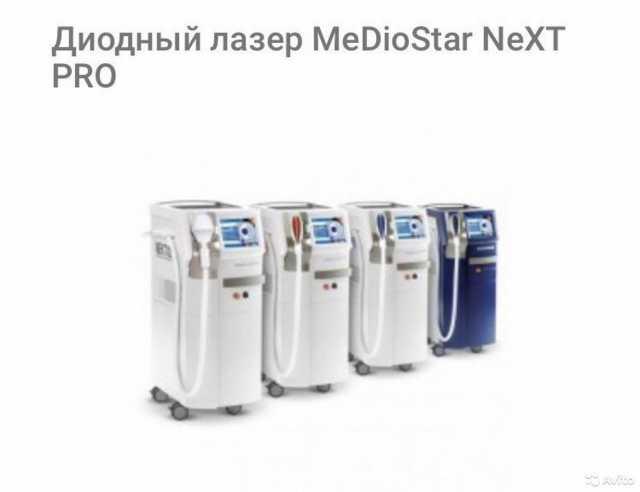 Продам: лазер для эпиляции MedioStar Next Pro