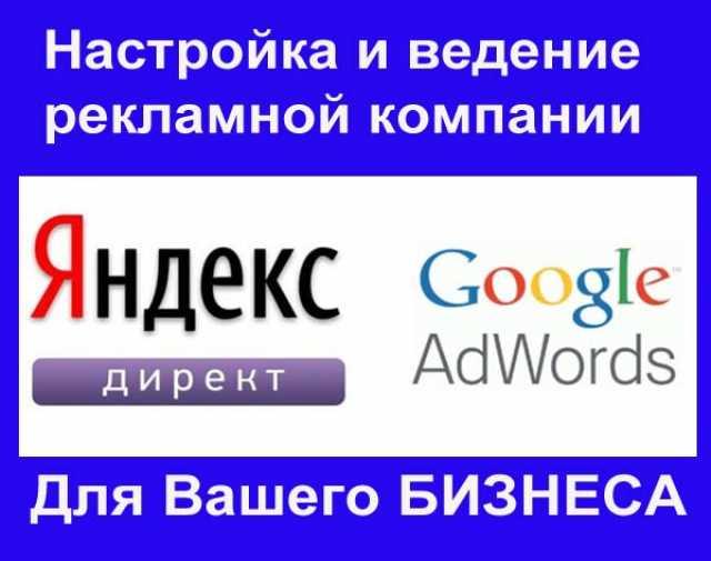 Предложение: Реклама для вашего Бизнеса