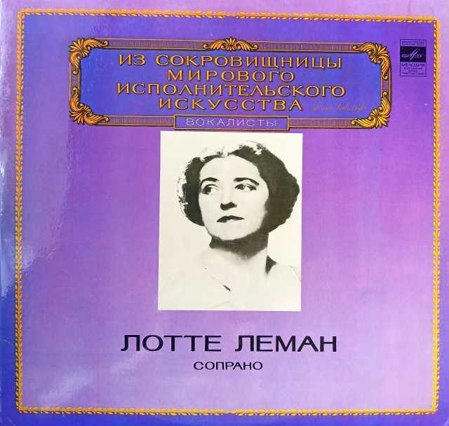 Продам: Лотте Леман сопрано Lotte Lehmann Sings