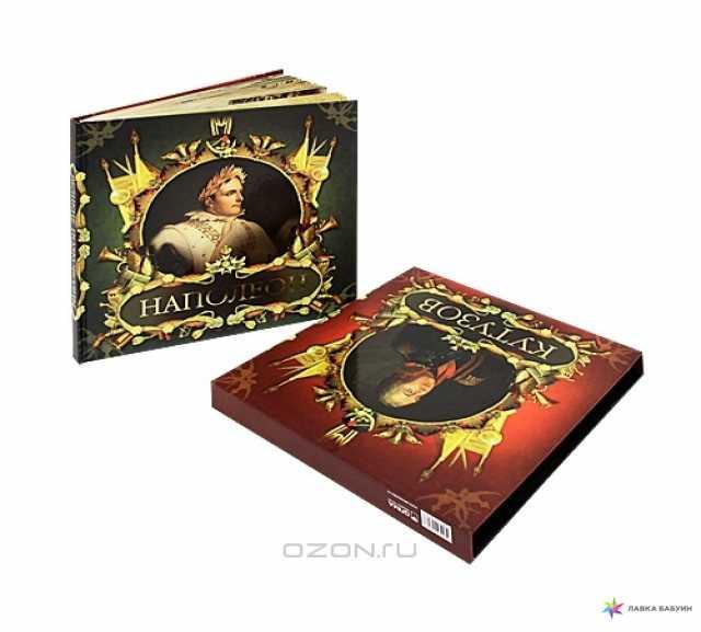 Продам: Кутузов Наполеон Подарочное издание31x32