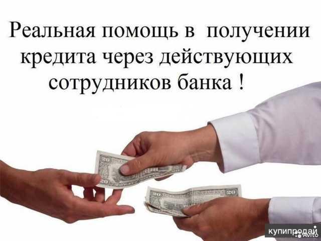 Предложение: Бывший работник банка ! Реальные связи