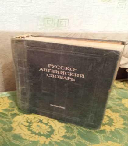 Продам: 1949 Руско - английский словарь 987стр