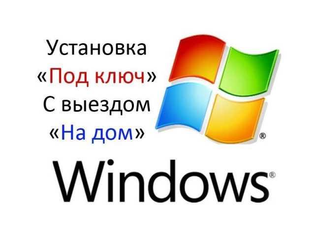 Предложение: Ремонт Компьютеров. Установка Windows