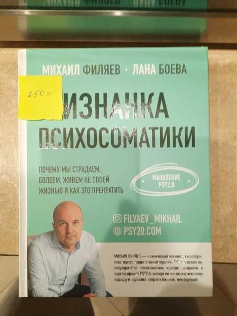 Продам: Книга Изнанка психосоматики. Новая