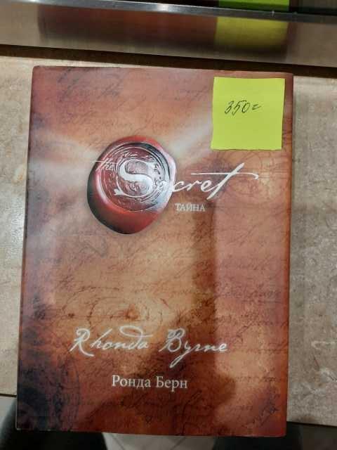 Продам: Секрет. Ронда Берн