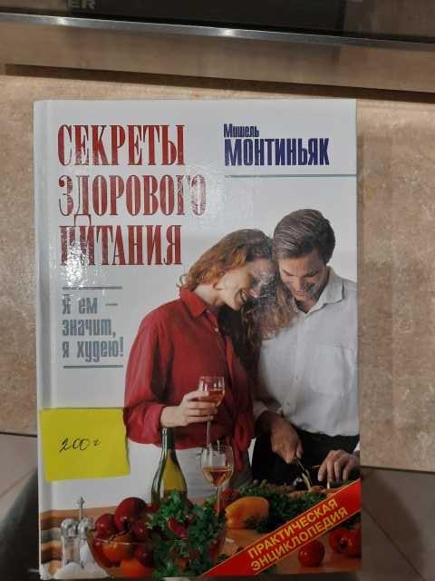 Продам: Книга Секреты здорового питания