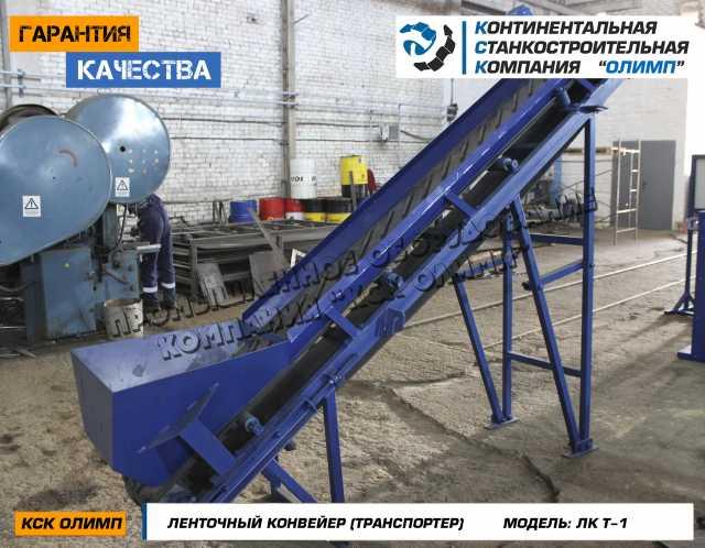 Продам: Ленточный конвейер (Транспортер) ЛК Т-1