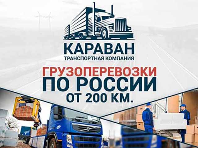 Предложение: Грузоперевозки - Переезды - Межгород
